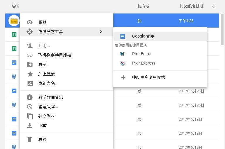 open the file with google doc
