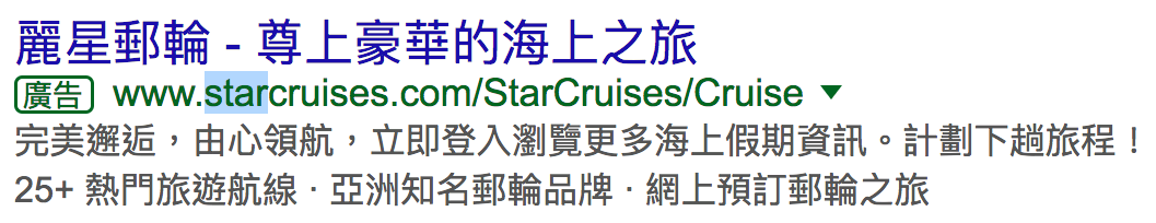 star cruises google search ad