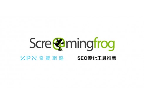 SEO優化工具推薦:Screaming Frog SEO Spider