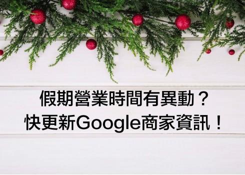 假期營業時間有異動?快更新Google商家資訊!