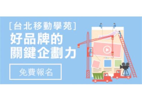 05/26【好品牌的關鍵企劃力】課程回顧