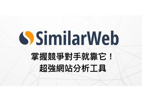 掌握競爭對手就靠它! 網站分析工具-SimilarWeb