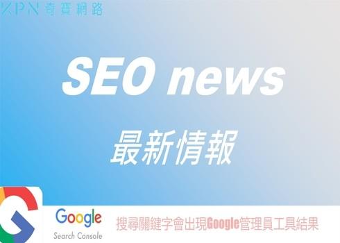 【SEO最新情報】搜尋關鍵字會出現Google管理員工具結果