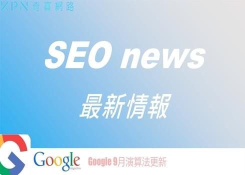 【SEO最前線】Google 9月演算法更新