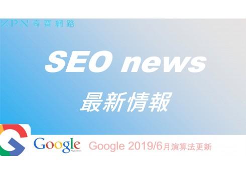 SEO最前線─Google 6月核心演算