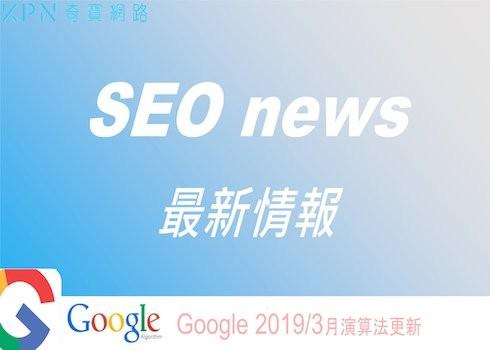 【SEO最新情報】Google 3月演算法更新