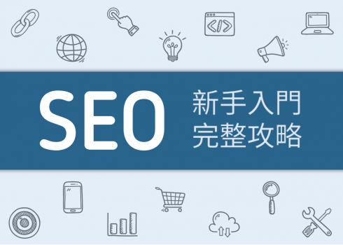 SEO是什麼?SEO該怎麼做?一篇就懂SEO搜尋引擎優化教學!