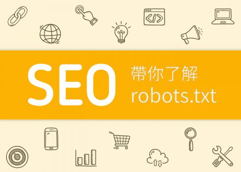 SEO相關的robots.txt 觀念總整理