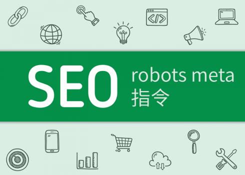 robots meta標籤和x-roborts-tag HTTP回應標頭