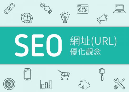 網址(URL)的SEO優化觀念,一篇統整給你!
